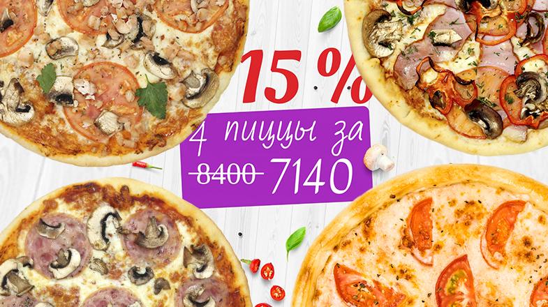 4 пиццы за 7160 тенге!