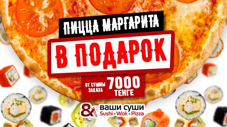 Пицца Маргарита в ПОДАРОК!