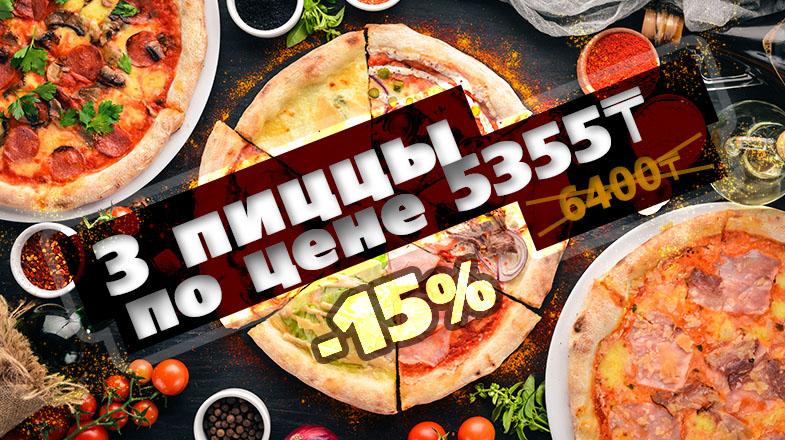 Три пиццы за 5355 тенге!